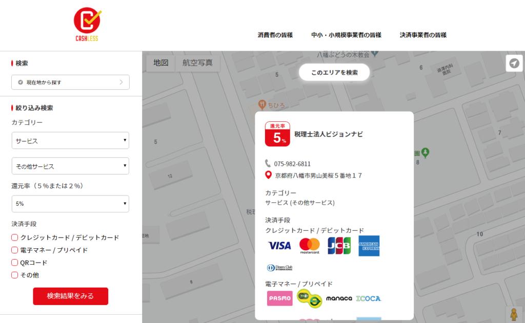 加盟店検索画面